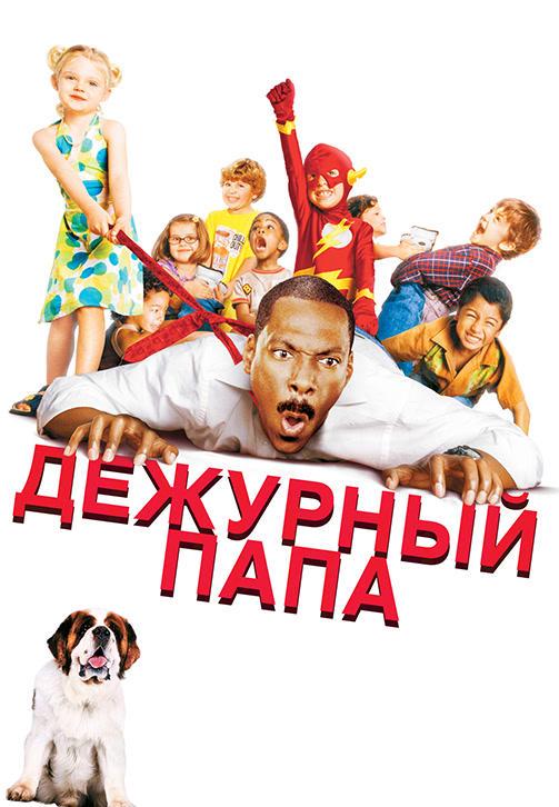 Постер к фильму Дежурный папа 2003