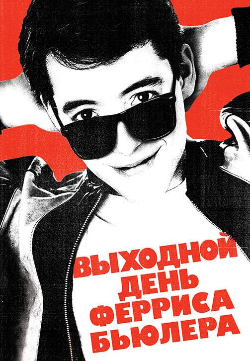 Постер к фильму Выходной день Ферриса Бьюллера 1986