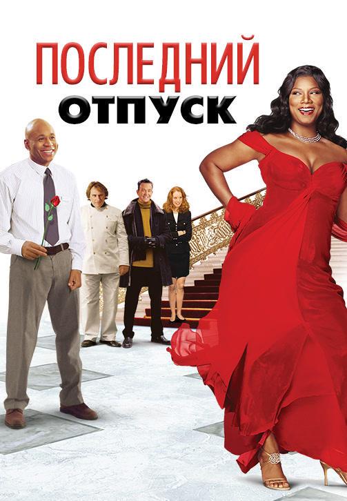 Постер к фильму Последний отпуск 2006