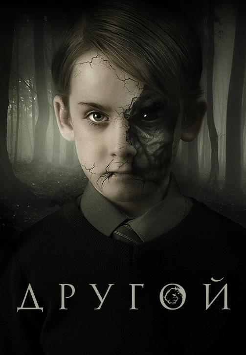 Постер к фильму Другой 2018