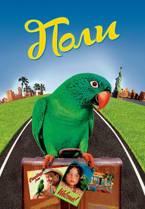 Постер к фильму Поли 1998