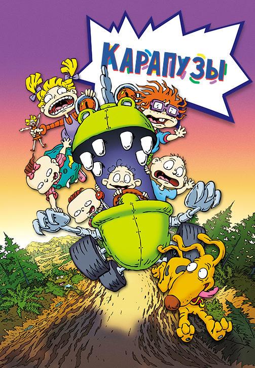 Постер к фильму Карапузы 1998