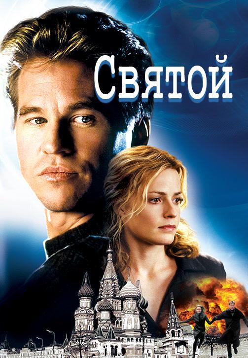 Постер к фильму Святой 1997