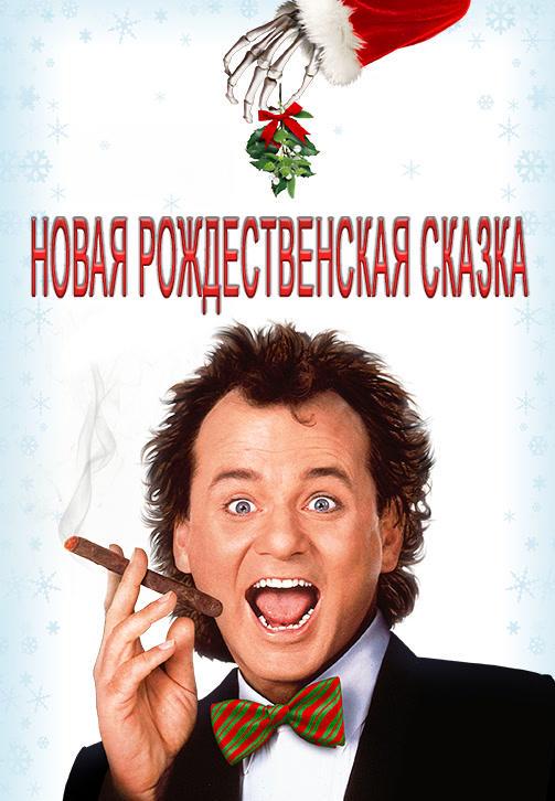 Постер к фильму Новая рождественская сказка 1988