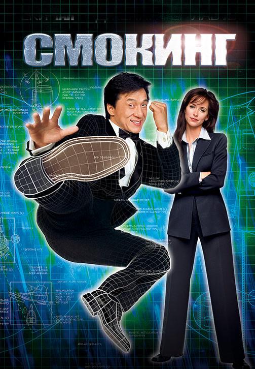 Постер к фильму Смокинг 2002