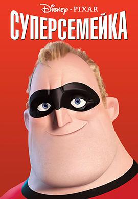 Постер к фильму Суперсемейка 2004