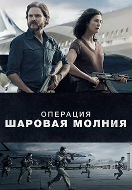 Постер к фильму Операция «Шаровая молния» 2018