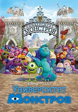 Постер к мультфильму Университет монстров 2013