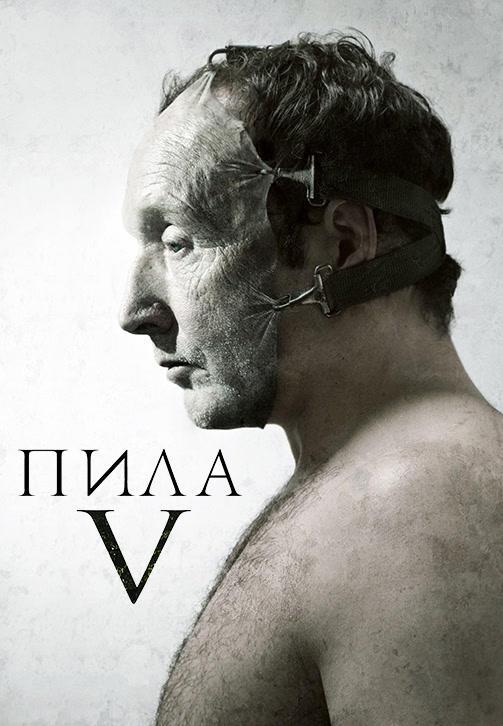 Постер к фильму Пила 5 2008