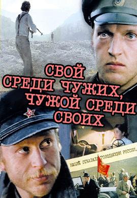 Постер к фильму Свой среди чужих, чужой среди своих 1974