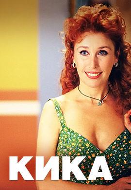 Постер к фильму Кика 1993