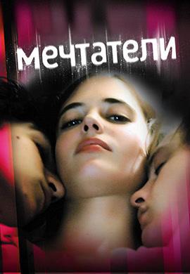 Постер к фильму Мечтатели 2003