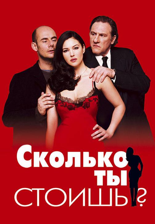 Постер к фильму Сколько ты стоишь? 2005