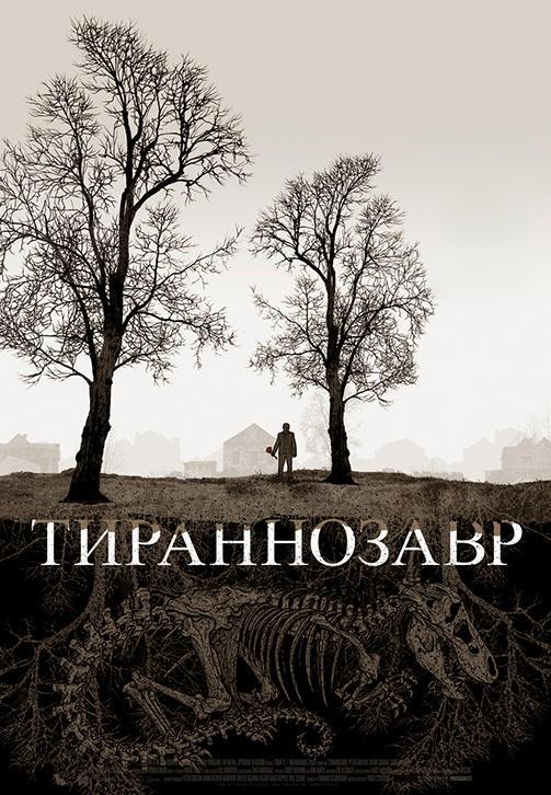 Постер к фильму Тираннозавр 2011