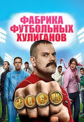 Постер к фильму Фабрика футбольных хулиганов 2013