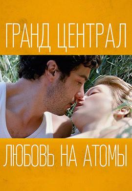 Постер к фильму Гранд Централ. Любовь на атомы 2013