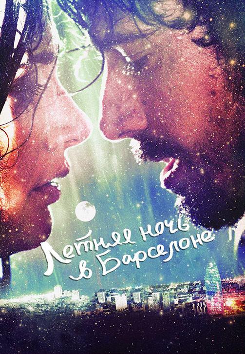 Постер к фильму Летняя ночь в Барселоне 2013