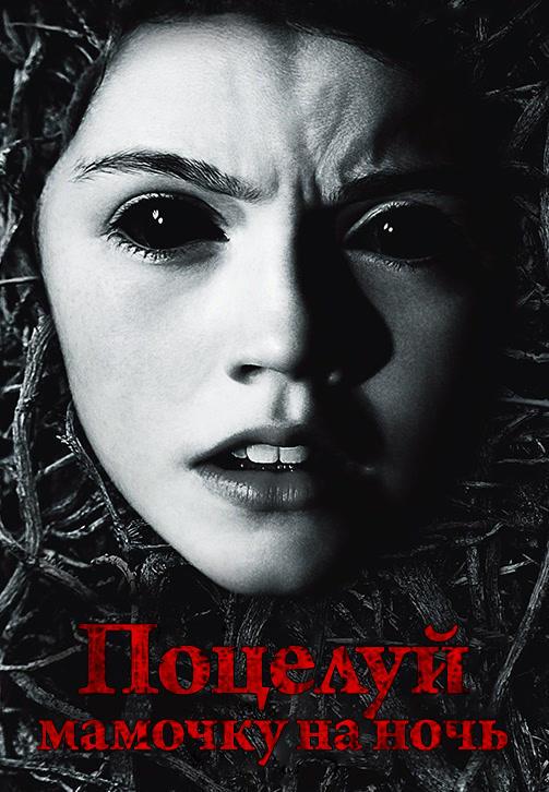 Постер к фильму Поцелуй мамочку на ночь 2013