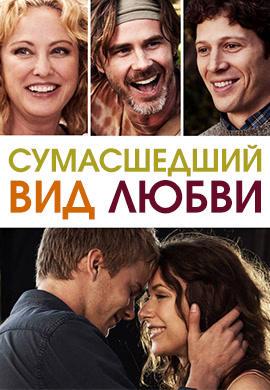 Постер к фильму Сумасшедший вид любви 2013