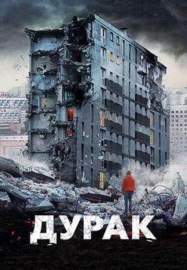 Постер к фильму Дурак 2014