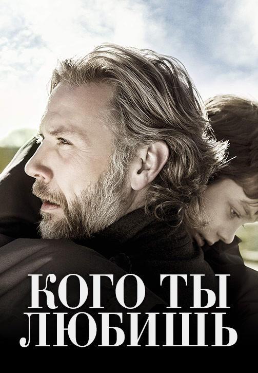 Постер к фильму Кого ты любишь 2014