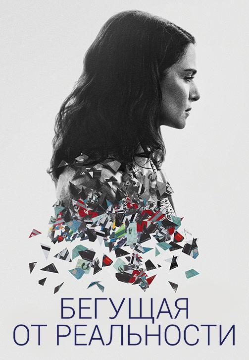 Постер к фильму Бегущая от реальности 2016