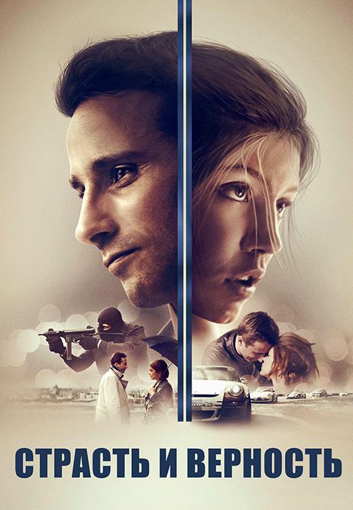Постер к фильму Страсть и верность 2017