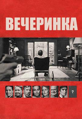 Постер к фильму Вечеринка 2017