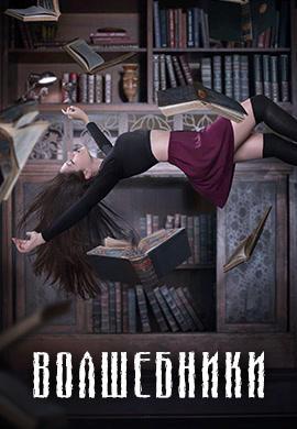 Постер к сериалу Волшебники 2015