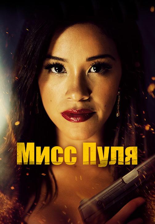 Постер к фильму Мисс Пуля 2019