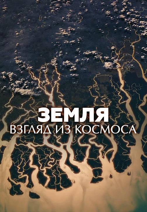 Постер к сериалу Земля: взгляд из космоса 2019