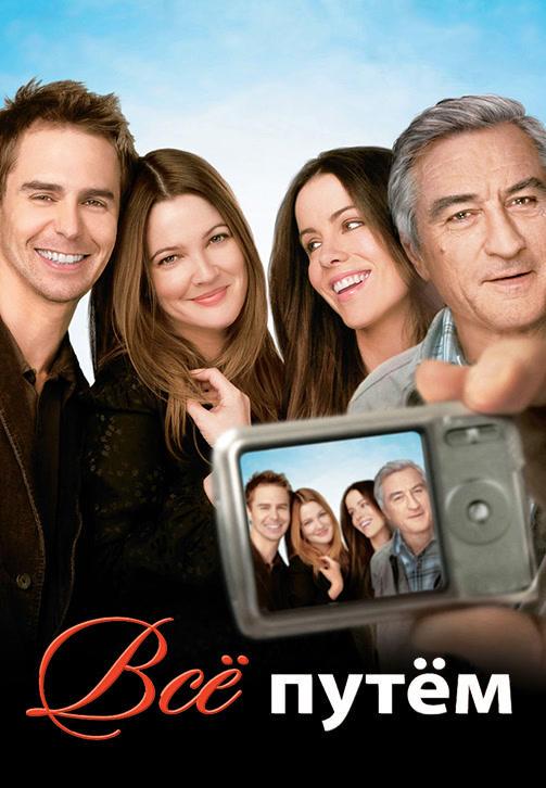 Постер к фильму Всё путём 2009