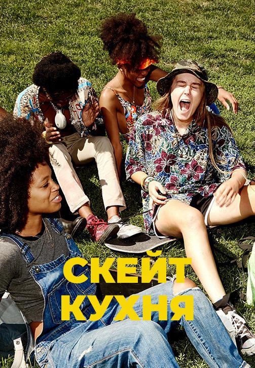 Постер к фильму Скейт-кухня 2018