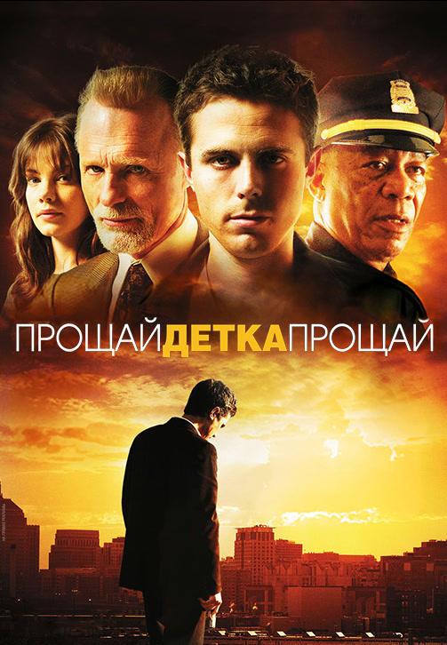 Постер к фильму Прощай, детка, прощай 2007