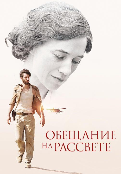 Постер к фильму Обещание на рассвете 2017