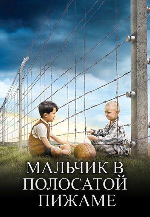 Мальчик в полосатой пижаме постер