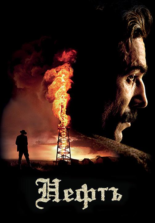 Постер к фильму Нефть 2007