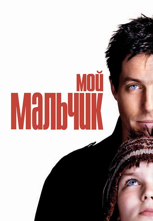 Постер к фильму Мой мальчик 2002