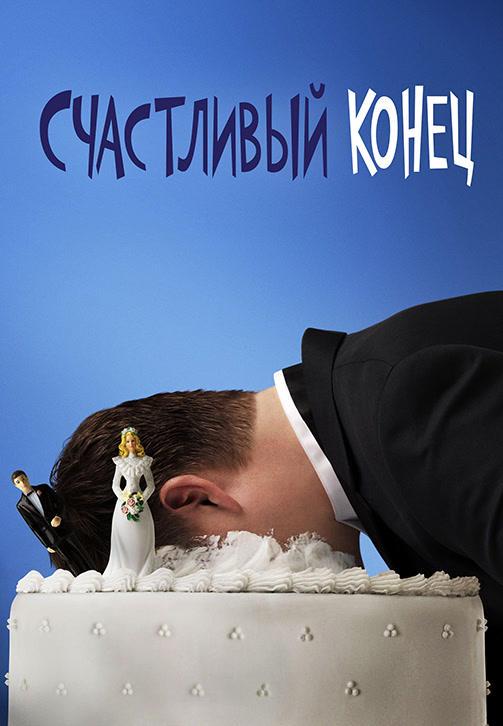 Постер к сериалу Счастливый конец. Сезон 1 2011