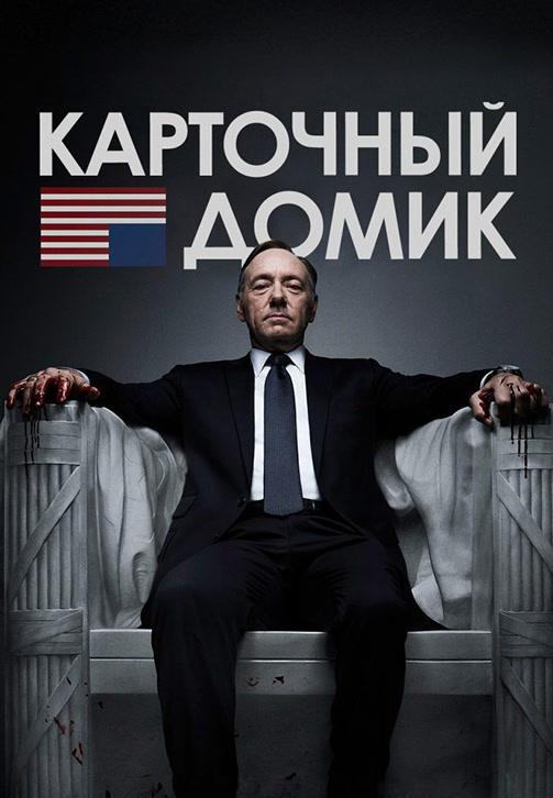 Постер к сериалу Карточный домик. Сезон 1 2013