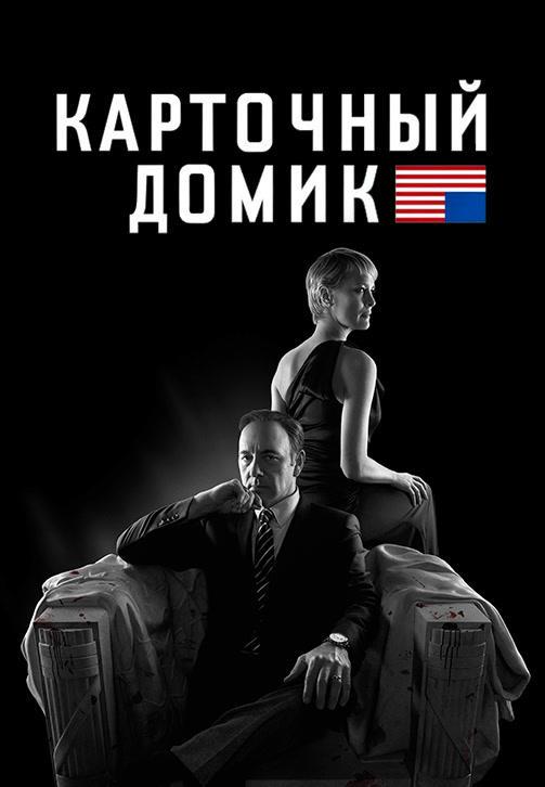 Постер к сериалу Карточный домик. Сезон 2 2014