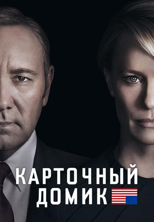 Постер к сериалу Карточный домик. Сезон 4 2016