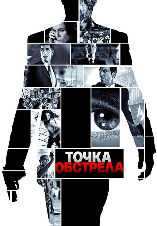 Постер к фильму Точка обстрела 2008