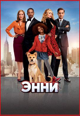 Постер к фильму Энни 2014