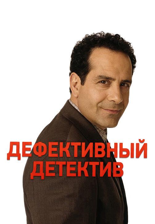 Постер к сериалу Дефективный детектив. Сезон 1 2002