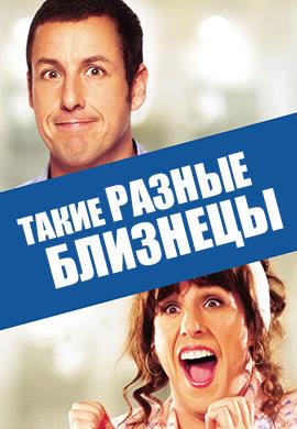Постер к фильму Такие разные близнецы 2011