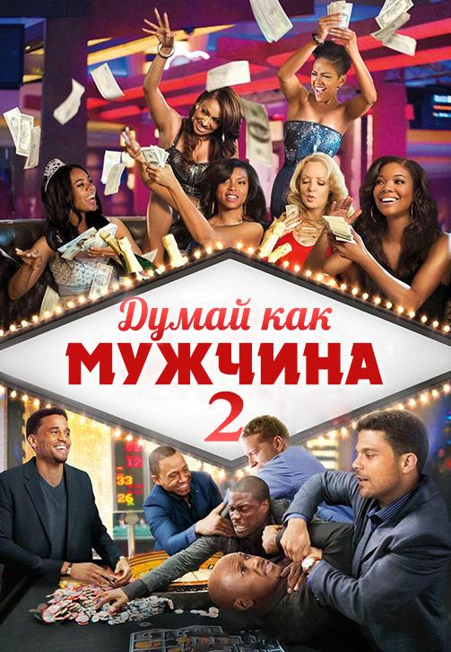 Постер к фильму Думай, как мужчина 2 2014