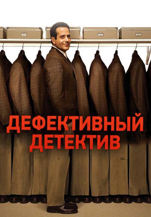 Постер к сериалу Дефективный детектив. Сезон 4 2005