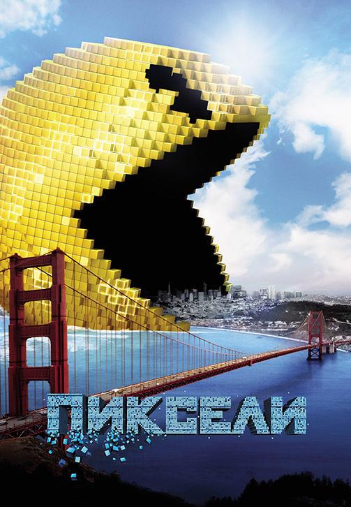 Постер к фильму Пиксели 2015