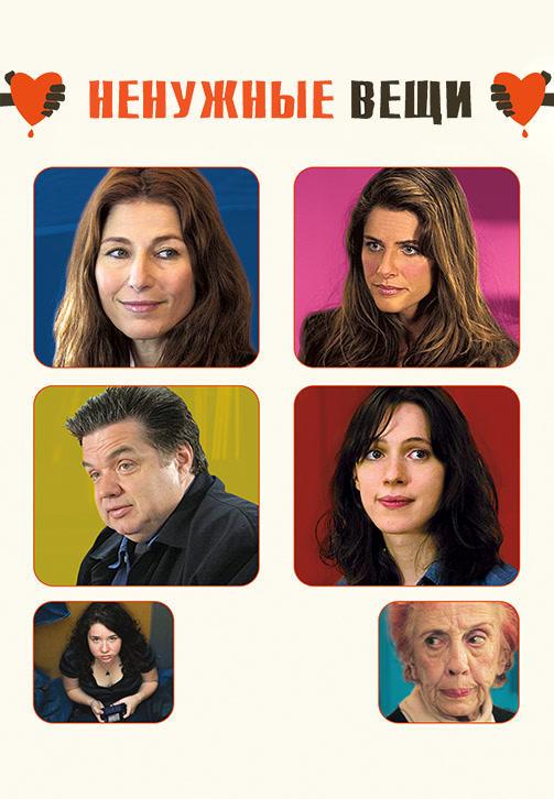 Постер к фильму Ненужные вещи 2010
